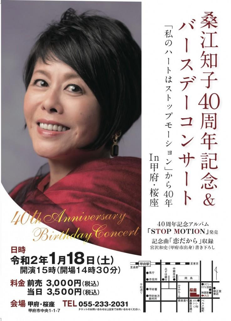 200118_桜座_F