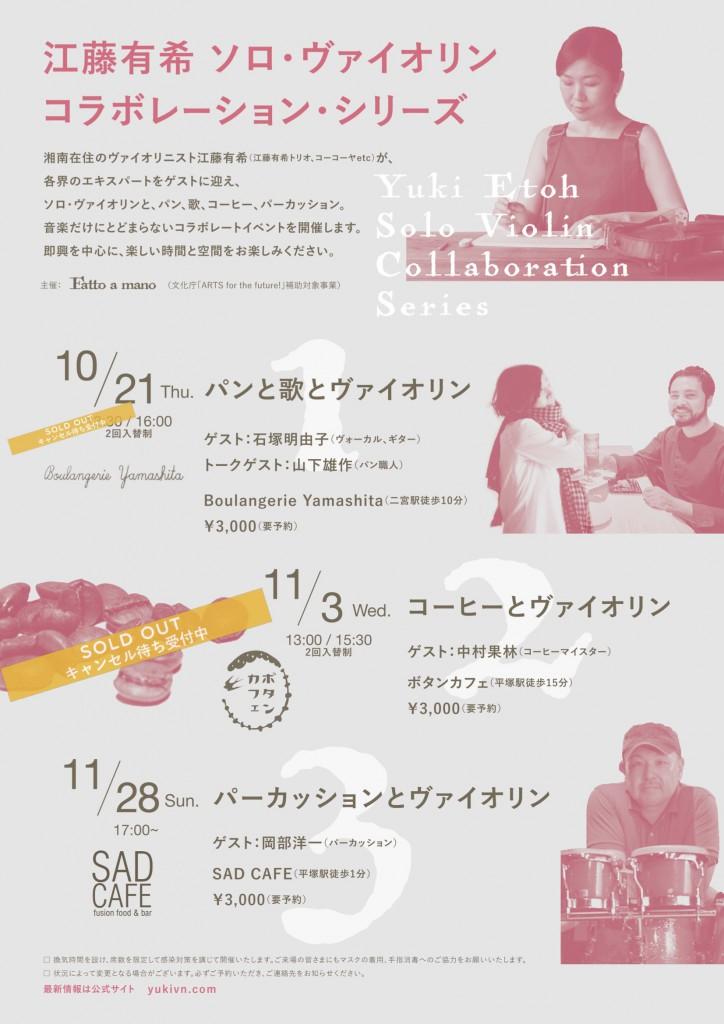 YukiEtoh_SOLDOUT1001.omote
